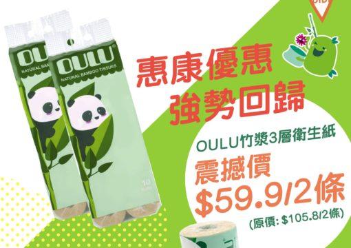 OULU環保純竹槳紙巾🐼🎋惠康優惠強勢回歸🛒🎉