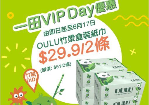 OULU環保純竹槳紙巾🐼🎋一田超市VIP Day🎉🎏第二回