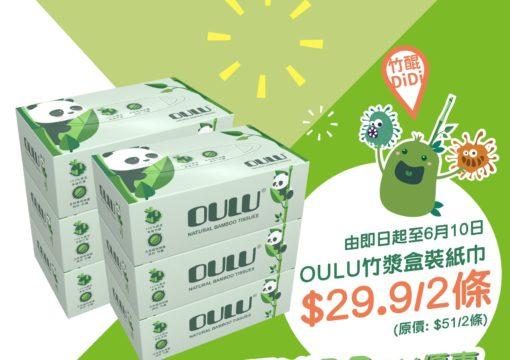 OULU環保純竹槳紙巾🐼🎋一田超市VIP Day🎉🎏