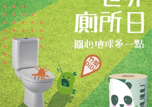 世界廁所日🚽 關心 🌎 多一點
