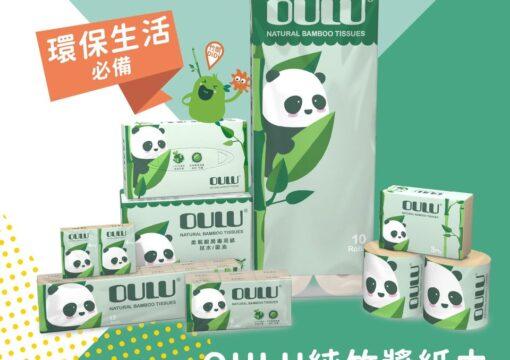 愛護地球,擁抱環保生活 – OULU 環保純竹漿紙巾🐼🎋